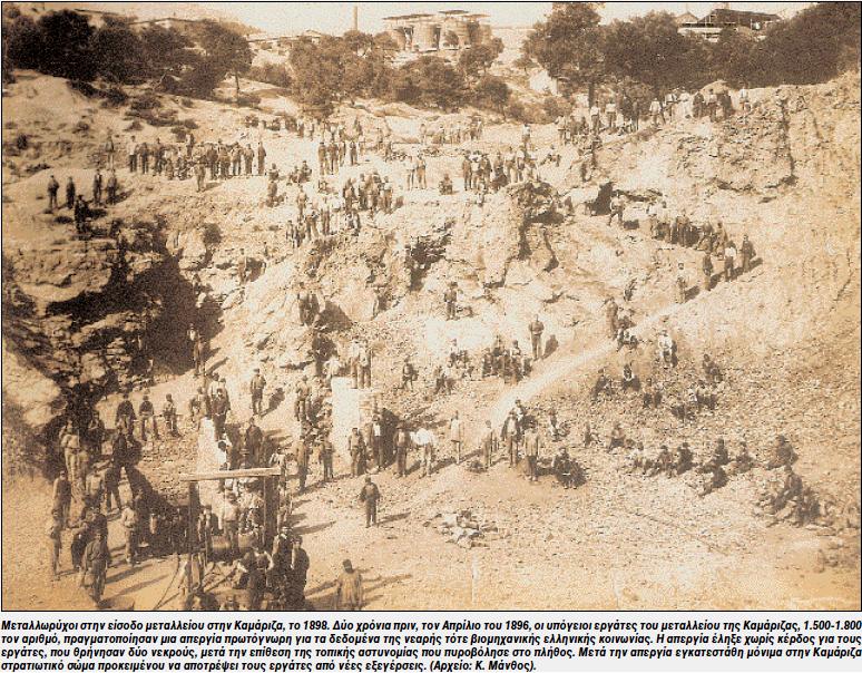 Καμαριζα-1898